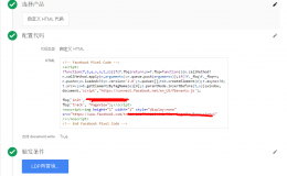 GTM添加Facebook再营销代码