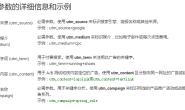 Google Analytics教程:用UTM标识不同的广告系列