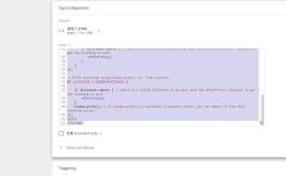 GTM中跟踪用户是否打印页面