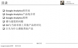 Google Analytics简介