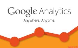 Google Analytics系列