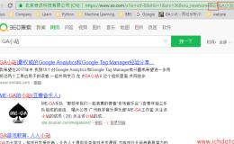 Google Analytics教程:自定义自然搜索来源