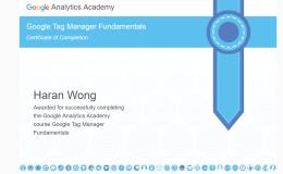 Google Tag Manager课程认证