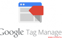 Google Tag Manager系列