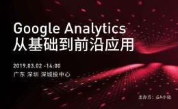 「2019年3月 深圳」Google Analytics 从基础到前沿应用