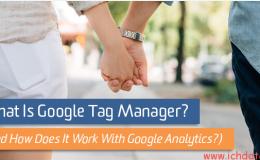 什么是Google Tag Manager
