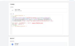 GTM上用自定义Html布署Google Analytics默认代码