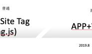 Global Site Tag的不同版本解析