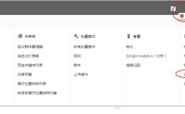 Google Analytics关联Adwords获取关键字