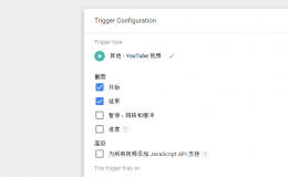 Google Tag Manager中的YouTube视屏触发器