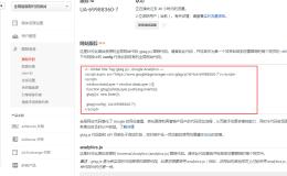 全局版跟踪代码解析(gtag)