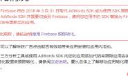 APP的ADwords转化SDK将集成到Firebase SDK