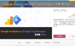 Google Analytics和Google Tag Manager全攻略(簡中版)在台湾的发布