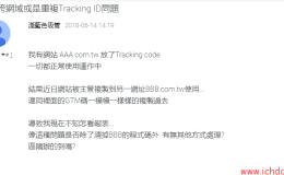 GA数据解读14—多个站点能否共用同一套GTM或GA跟踪代码