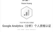 网站分析/数字营销的几个考试