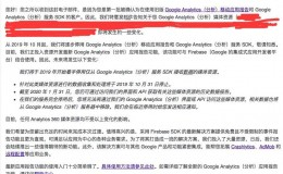 Google Analytics For APP 将停止服务