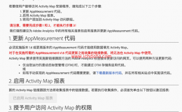Adobe Analytics基础配置(9)——Activity Map配置