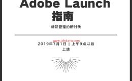《Adobe Launch指南》资料【2019年7月发布】