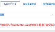 Adobe Launch所加载代码库的ICP备案被取消