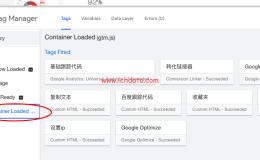 Google Tag Manager预览状态的两个变化