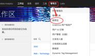 Adobe Launch配置流量变量(Prop)