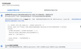 Google Analytics 4 的几种布署方法