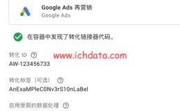 详解Adwords标准再营销和动态再营销