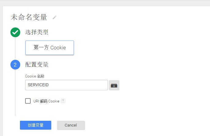 Google Tag Manager 基础