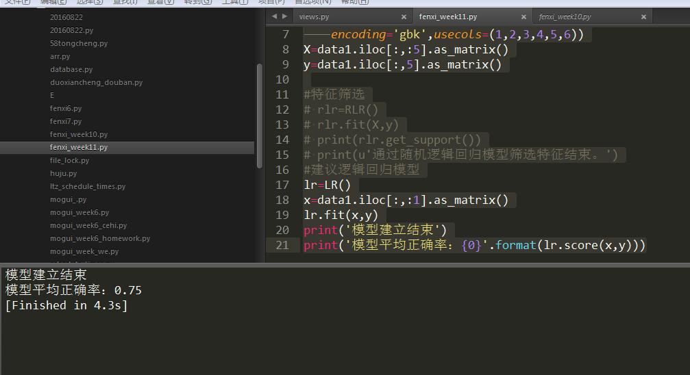 Python中做logistic回归模型