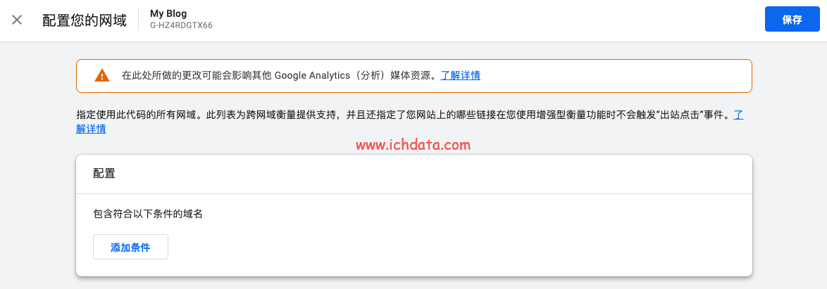 Google Analytics中做跨域/跨站跟踪