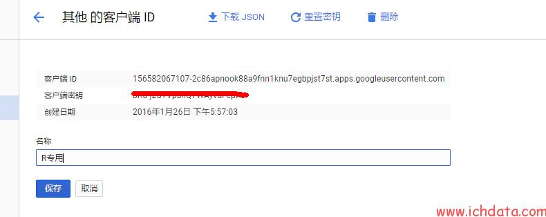 手把手教你用R连接Google Analytics的API取出数据