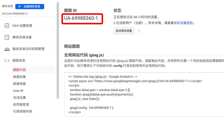 一个完整的Google Analytics布署和调优案例(Universal Analytics)