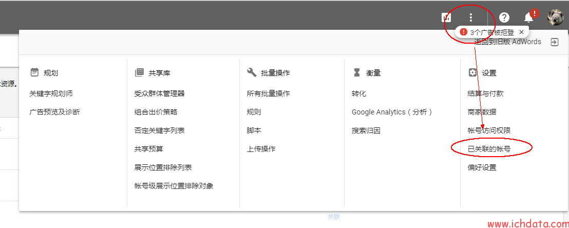 Google Analytics关联Adwords获取关键字