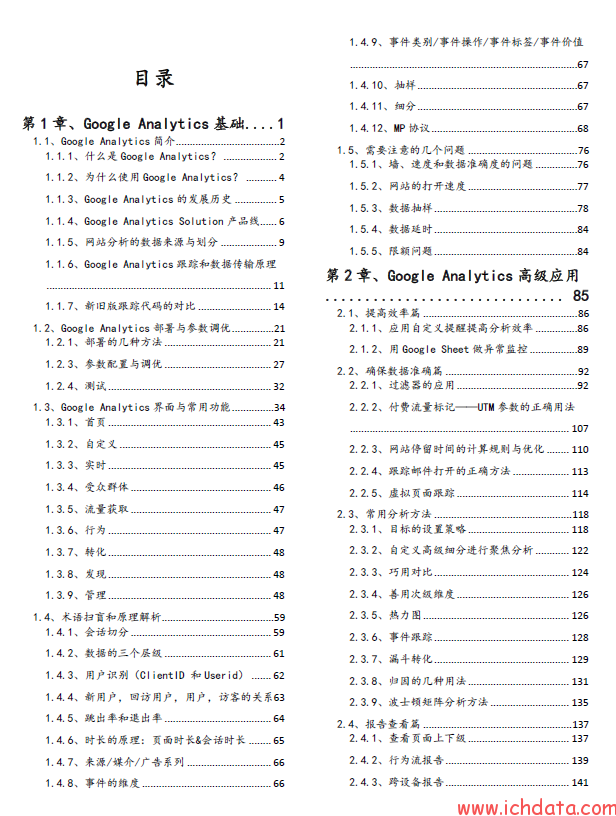 《一本关于Google Analytics和Google Tag Manager的书》上架了