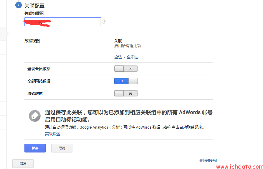 Google Analytics和Adwords关联设置