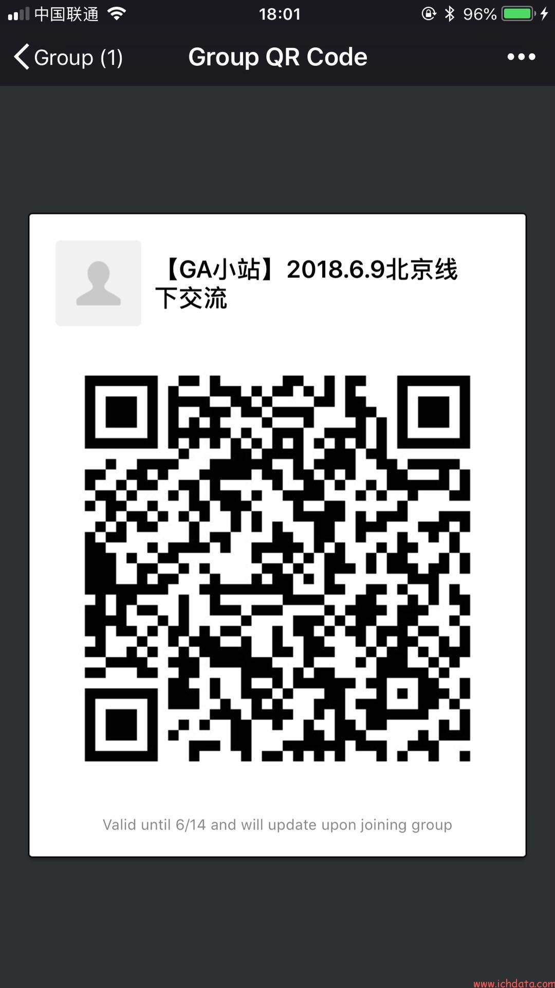 6月9号在北京,一起面基交流GA和GTM