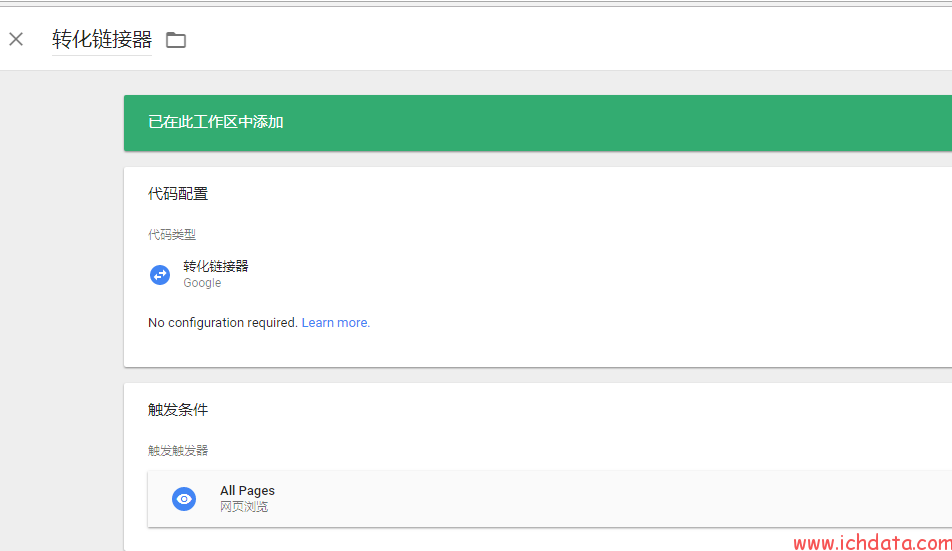 用转化链接器修正Google Analytics中的归因错误