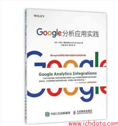 市面上有关Google Analytics的中文书