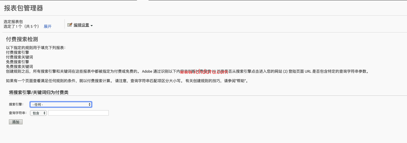 Adobe Analytics基础配置(1)——普通配置
