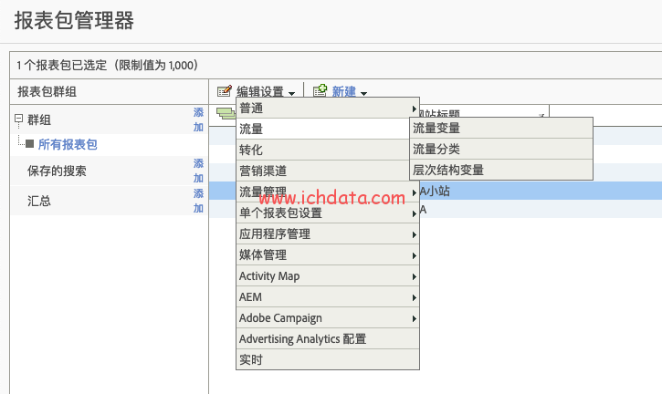 Adobe Analytics基础配置(2)——流量配置