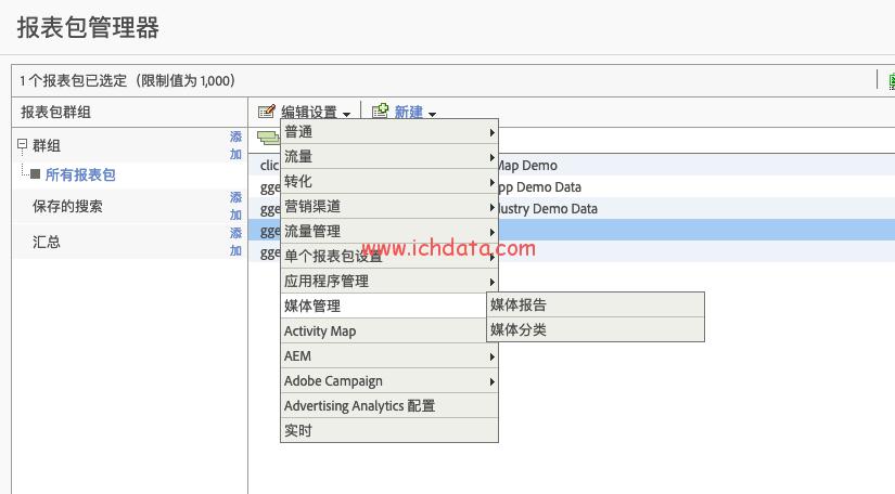 Adobe Analytics基础配置(8)——媒体管理配置