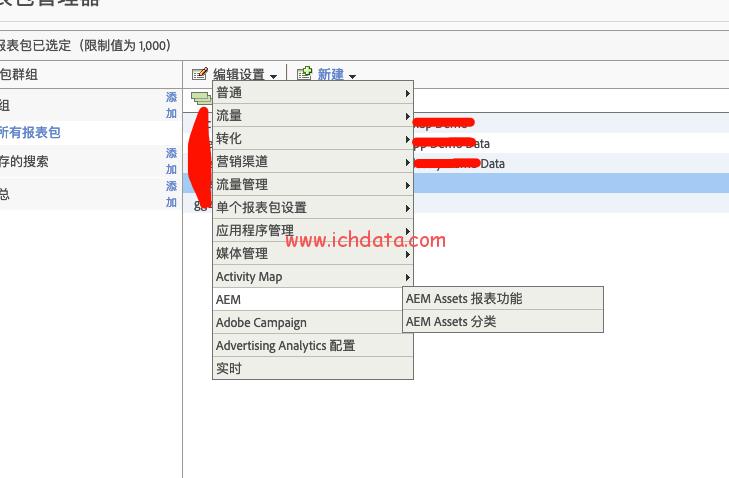 Adobe Analytics基础配置(10)——AEM配置