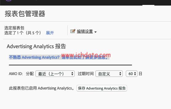 Adobe Analytics基础配置(11)——Advertising Analytics配置