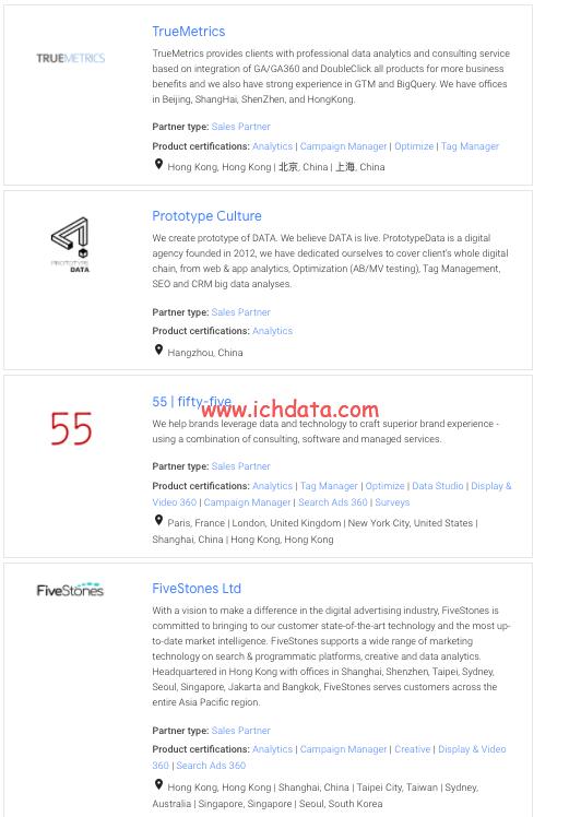 国内Google Analytics 360代理商有几家?