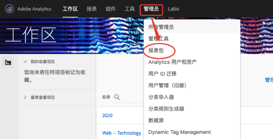Adobe Launch上做视频跟踪——YouTube Player Embed