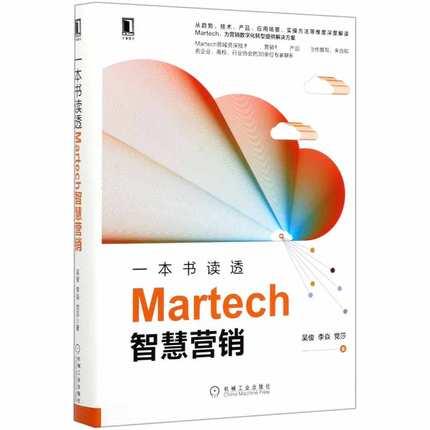 程序化广告和广告技术方面的几本书