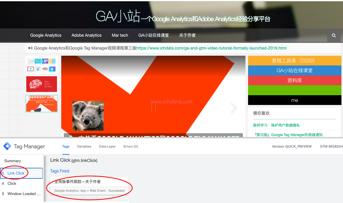 Google Analytics V4(APP+Web)中做事件跟踪