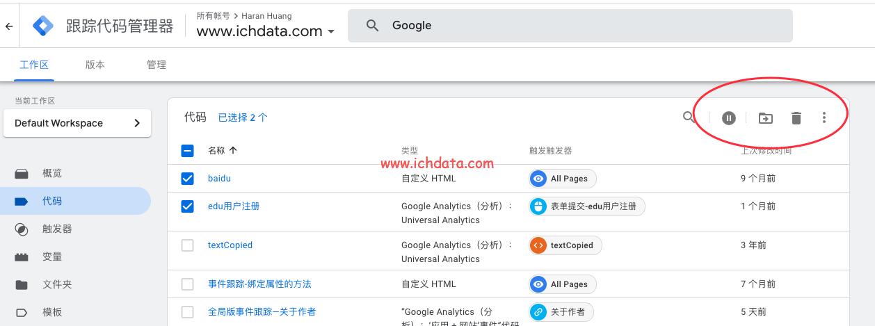 『新功能』Google Tag Manager中的高级搜索和批量操作