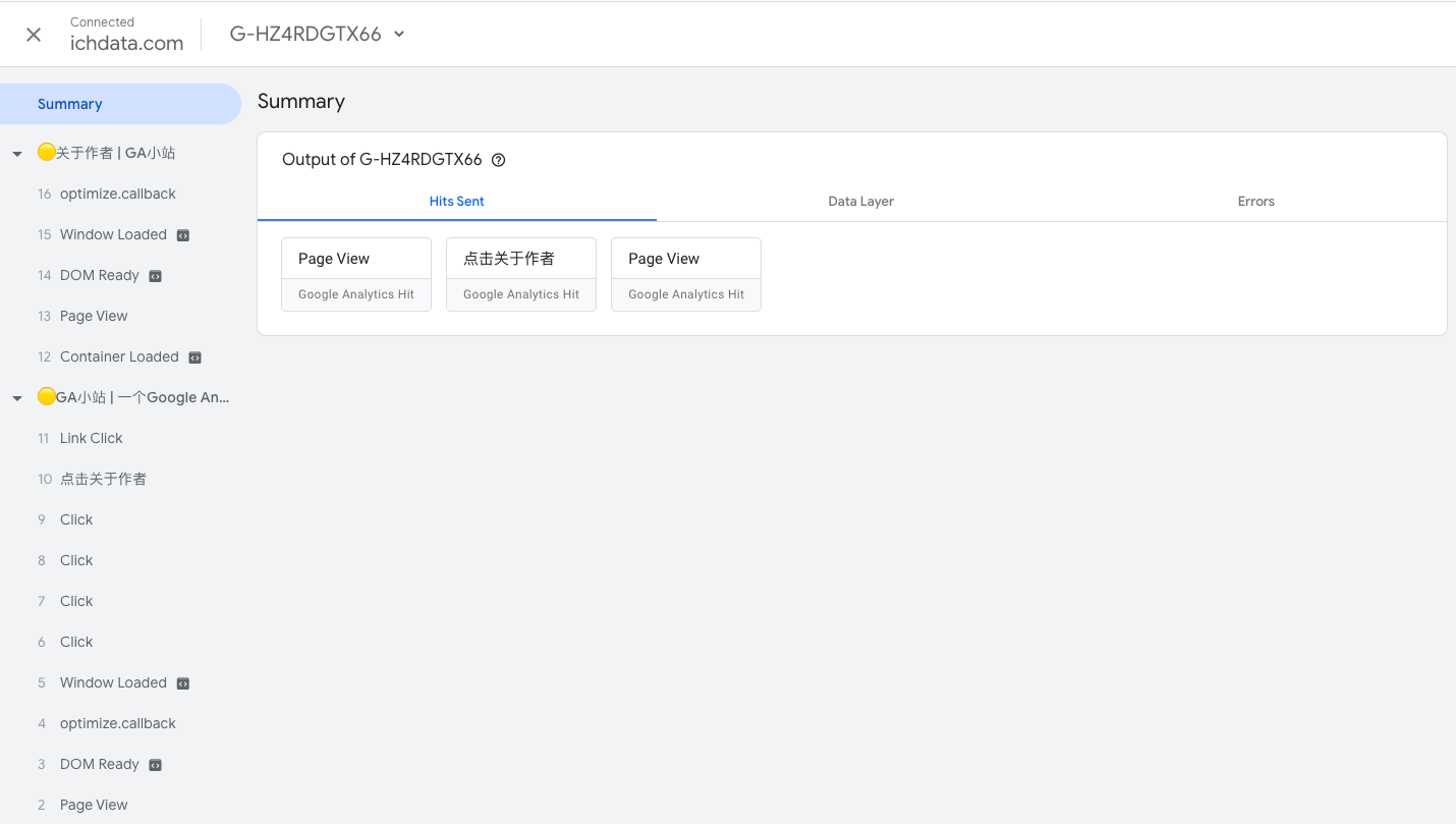 Google Tag Manager中新的调试方式:Tag Assistant
