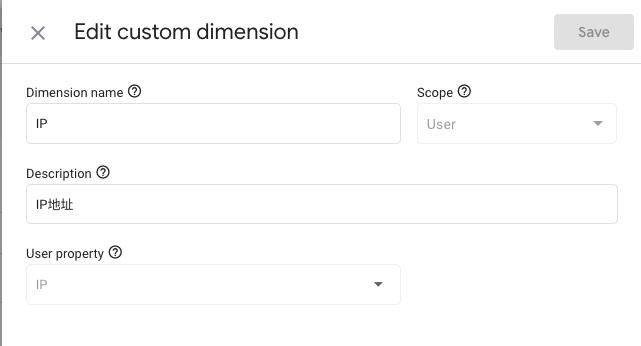 GTM中设置用户属性(自定义维度)